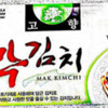 Seafood (Shrimp) Allergy Alert - Korean Food Co Mak Kimchi