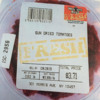 Sulfite Allergy Alert - Food Nation Produce Western Beef Sun Dried Tomatoes