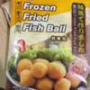 Lam-Sheng-Kee-Frozen-Fried-Fish-Ball