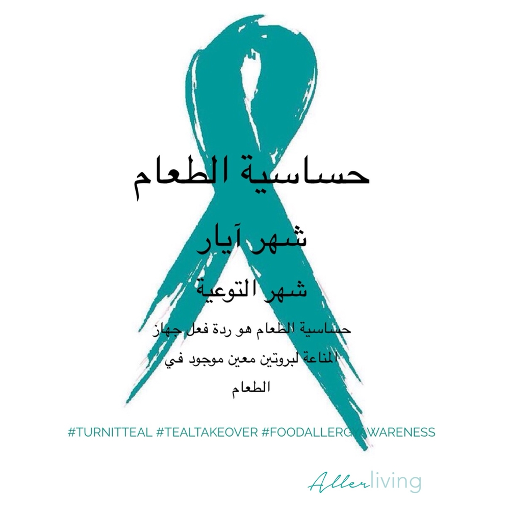 Food Allergy Awareness Ribbon